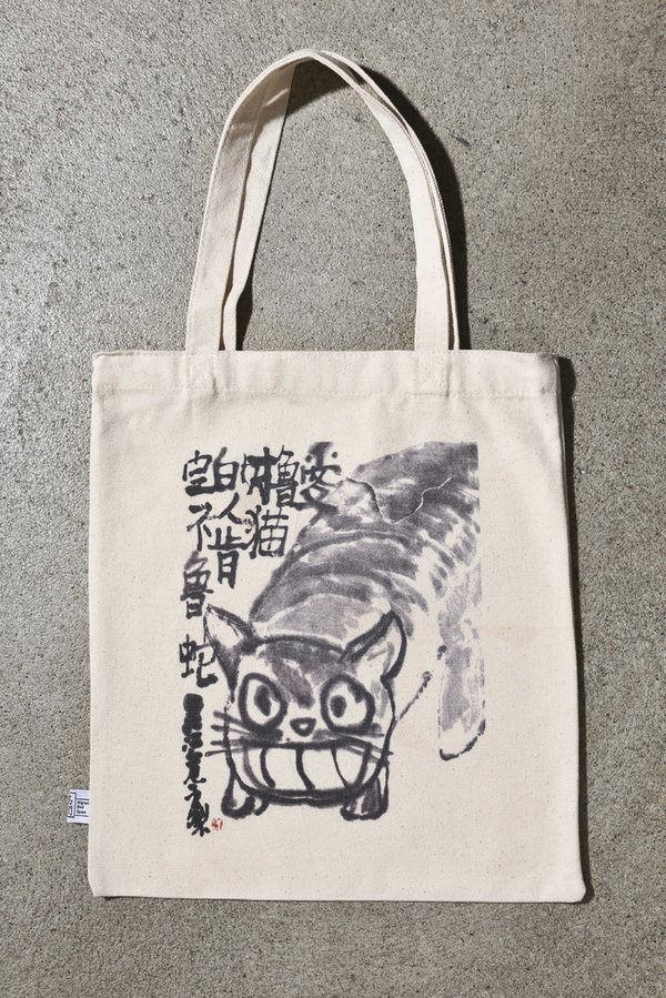 Bag designed by Chinese artist Kuan Yun
